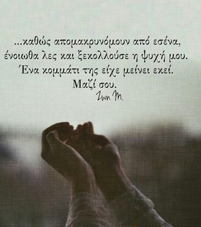 greek, love and quotes