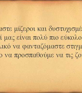 easier, greek quotes and imagining