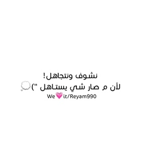 arabic, quotes and word