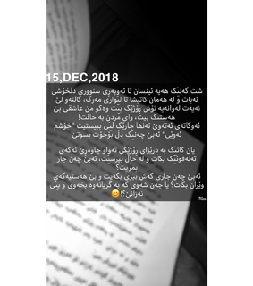 lonely, text and kurdistan