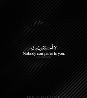 arabic quotes, esssss and arabic