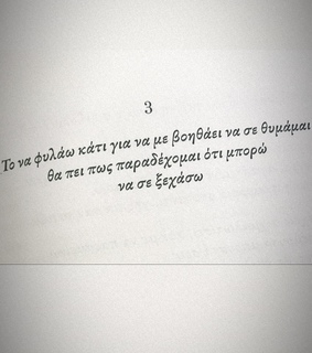 greek, quotes and greekquotes
