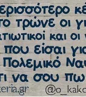 Greece, funny and greek