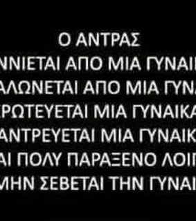 greektext, greek and greekquotes