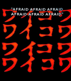 afraid, signs and japanese