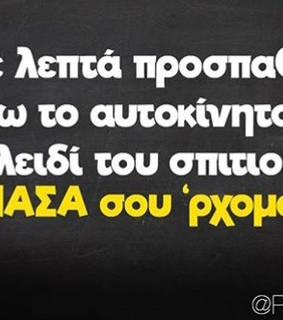 greek, quotes and ???????