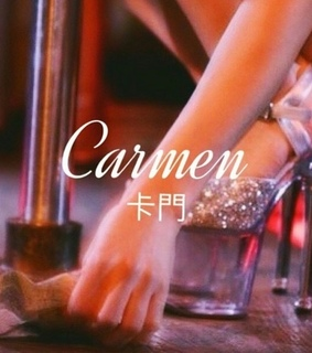 Carmen, Lyrics and alcohol