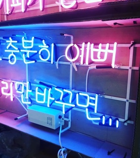 decoration, neon and text
