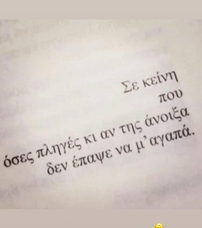 greek, quotes and love