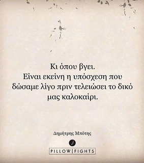 greek quotes, ???????? and pillow fights