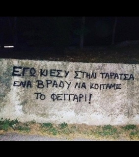 quotesonthewall, greekquotes and greek