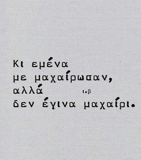 greek, greekquotes and quotes