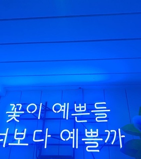 blue, hangul and neon sign