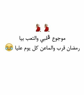 arabic, algerie and quotes