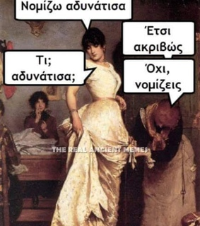 memes, greek quotes and greek