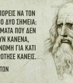 greek, quotes and ????????