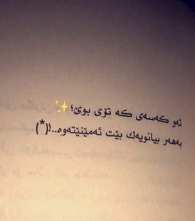 quotes, snap and kurd